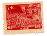Stamp of the PRC